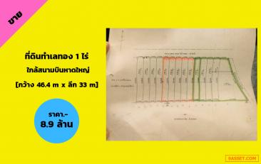 ขาย-เช่า ที่ดิน 1 ไร่ (ใกล้สนามบินหาดใหญ่) (ทำเลปัง) ดินกว้าง 46.4m ลึก 33m