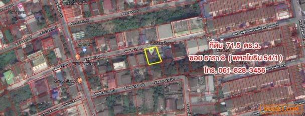 ขาย  ที่ดินซอยธารา8 (พหลโยธิน54/1)   061-828-3456  คุณต้น
