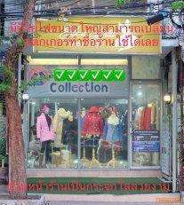 เซ้งร้านด่วน‼️ ร้านเช่าชุดกันหนาว คุ้มและถูกมาก @เส้นตลาดบองมาร์เช่-วัดเสมียรนารี