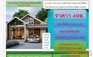 บ้านเดี่ยวสวยหรูราคาถูก 1.49ล้าน - 2.69ล้าน เนื้อที่ 240 ตรม. บ้านหน้ากว้าง 14.50ม.ที่ดินกว้าง 16.5ม.ขึ้นไป โทร 0627392223