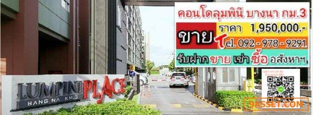 ขาย คอนโดลุมพินี เพลส บางนา กม3 ราคาพิเศษ 1.95 ล้านบาท