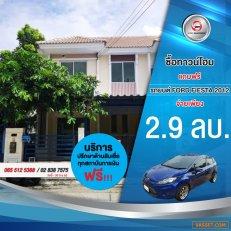 Promotion ซื้อบ้านแถมรถ (ทาวน์โฮม พฤกษาทาวน์-ราชพฤกษ์)