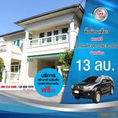 Promotion ซื้อบ้านแถมรถ (บ้านเดี่ยวเพอร์เฟคเพลส เดอะเลคไซต์โฮม )