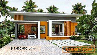 บ้านสั่งสร้าง ตามแบบลูกค้า บ้านเดี่ยว จำนวน 3 ห้องนอน 2 ห้องน้ำ 1 ห้องรับแขก 1 ห้องครัว มีบริเวณซักล้างและที่จอดรถ ราคา 1,400,000 บาท (บ้านพร้อมที่ดิน)