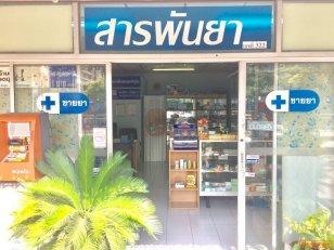 เซ้ง!! ร้านขายยา ติดถนนใหญ่ ใกล้คอนโด @ถนนสนามบินน้ำ จ.นนทบุรี