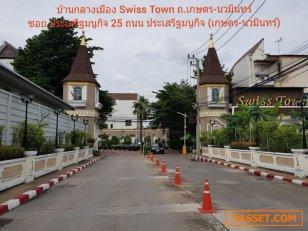 ขายด่วน! บ้านทาวน์โฮม ราคา 5.49 ล้านบาท บ้านกลางเมือง Swiss Town ถ.เกษตร-นวมินทร์ (กว้าง 6 ม. 3 นอน 4 น้ำ) หลังหัวมุม 3 ชั้น 23.9 ตร.วา โทร.099-9696399