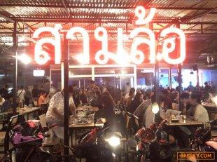 เซ้งร้าน!! Bar & Restaurant @ ด้านหลัง ม.ธุรกิจบัณฑิต (ซอยงามวงศ์วาน 47)