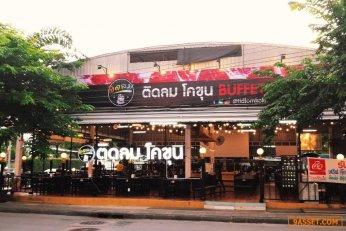 เซ้งร้าน!! โคขุน buffet ปิ้ง - ย่าง premium @ลาดพร้าว ( สี่แยกโรงไม้ นาคนิวาส 65 )