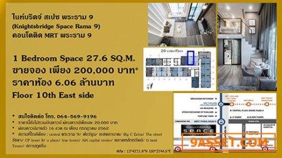 ไนท์บริดจ์-สเปซ-พระราม9-Knightsbridge-Space-Rama9-คอนโดติด-MRT-พระราม9