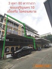 ขายอาคารพาณิชย์ 4 ชั้นครึ่ง ซอยเจริญนคร10 เยื้องไอคอนสยาม 095-784-1166 คุณเชอร์รี่