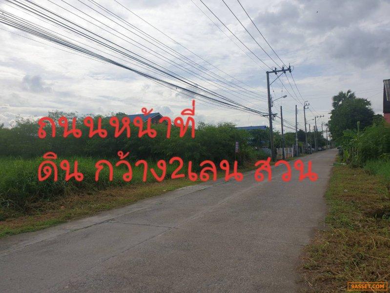ขายที่ดิน 1ไร่ ถมสูง พร้อมก่อสร้างได้เลย  ซอยเชื่อมสัมพันธ์25  หนองจอก กรุงเทพมหานคร