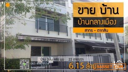 ขาย ถูกมาก ทาวน์โฮม บ้านกลางเมือง สาทร-ตากสิน Urbanion  ใกล้ BTS วุฒากาศ  หลังมุม พร้อมอยู่ 0654940554