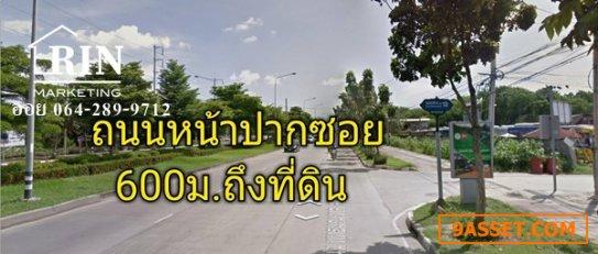 R52/007 ขายที่ดินถูก พุทธมณฑลสาย 2 ตลิ่งชัน  ออย 064-289-9712