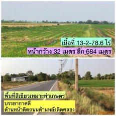 ขายที่ดินด่วนติดถนนเลียบคลอง 15 ฝั่งตะวันออก เหมาะทำการเกษตร บรรยากาศดี อ.องครักษ์ จ.นครนายก โทร 0611465987