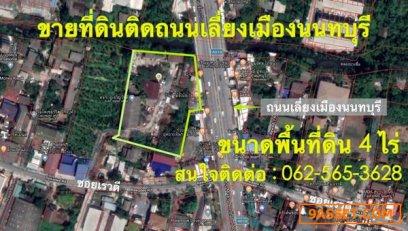 ขายที่ดินติดถนนเมืองนนทบุรี ขนาด 4 ไร่ ถนนเลี่ยงเมืองนนทบุรี ใกล้ MRT และเซ็นทรัลรัตนาธิเบศร์