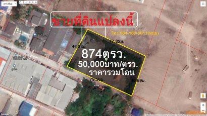 ขายที่ดินเปล่าถมแล้ว 874 ตรว. ด้านหลังติดตลาดบางบัวทอง นนทบุรี