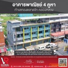 อาคารพาณิชย์ 4 คูหา ทำเลทองตลาดไท คลองหลวง อาคาร 4 คูหาติดกัน (ซื้อเป็นคู่ได้) ปรับปรุงแล้ว พร้อมเข้าอยู่
