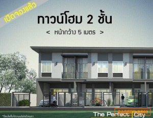 ขายบ้าน!! หมู่บ้าน perfect city พร้อมเข้าอยู่ได้เลย @ชลบุรี อ.พนัสนิคม