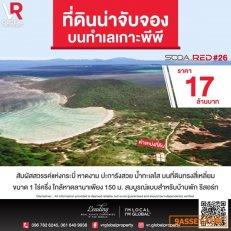 ที่ดินน่าจับจอง เกาะพีพี (เพียง 17 ล้านบาท)