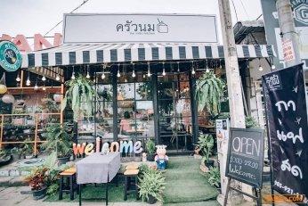 เซ้ง!! ร้านนม-กาแฟ-อาหาร-เครื่องดื่มคีโต @ติดถนน ราชพฤกษ์ และใกล้ ม.ราชพฤกษ์ (นนทบุรี)