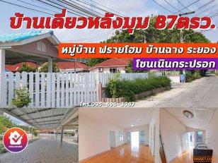 ขาย บ้านเดี่ยวสวยๆ โซนเนินกระปรอก บ้านฉาง ระยอง ม.ฟรายโฮม 87ตรว.3นอน2น้ำ ราคาต่อรองได้(RY005)