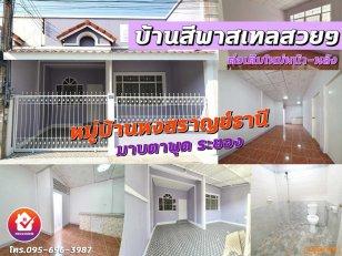 ขายถูก ทาวเฮ้าส์ ชั้นเดียว หมู่บ้าน หงสราญธานี มาบตาพุด ระยอง (RY007)