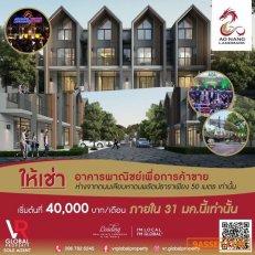 ให้เช่าอาคารพาณิชย์ เพื่อการค้าขาย ในโครงการ Ao Nang Landmark