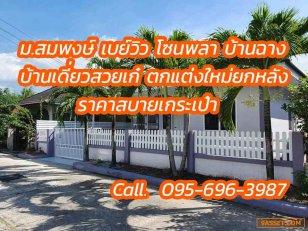ขายบ้าน ฟรี!! ของแถมเพียบ บ้านเดี่ยว หมู่บ้าน สมพงษ์เบวิวย์ บ้านหรูในราคาบ้านๆ ต่อรองได้อีก (RY010)