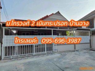 ขายถูกๆ หมู่บ้าน ไกรวงศ์ 2 บ้านฉาง ระยอง บ้านเดี่ยวสวยๆ ราคาต่อได้อีก (RY012)