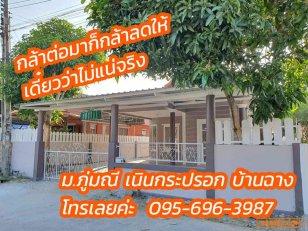 ขายบ้านถูกๆ ราคายังต่อได้ หมู่บ้าน ภู่มณี เนินกระปรอก บ้านฉาง ระยอง (RY013)