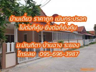 ขายถูกสุด หมู่บ้าน มัณฑิตา บ้านฉาง ระยอง ราคายังลดได้ (RY016)