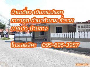 ขายถูกมาก หมู่บ้าน ชมวิว บ้านฉาง ระยอง ยังต่อได้ โทรมาสิคะ (RY017)
