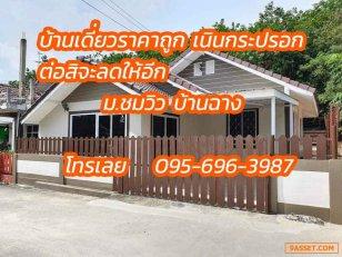 ของดี ใครว่าต้องแพง หมู่บ้าน ชมวิว บ้านฉาง ระยอง ต่อได้นะคะ (RY018)