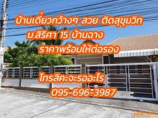 ไม่แน่จริง ไม่กล้าขายถูก หมู่บ้าน สิริศา 15 บ้านฉาง ระยอง ต่อได้นะคะ (RY019)