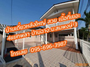 ขายไม่แพง ต่อก็ได้ หมู่บ้าน สมพงษ์ 3 บ้านฉาง ระยอง (RY020)