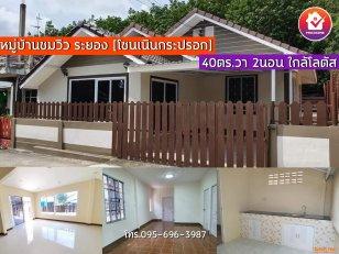 ขายถูก บ้านเดี่ยว ราคาย่อมเยาว์ หมู่บ้าน ชมวิว เนินกระปรอก ระยอง ยังต่อได้อีก (RY022)
