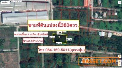 ขายที่ดินเปล่า 380 ตรว. ซอย 13 บ.บวกหัวช้าง ม.7 ถนนรอบเมืองเชียงใหม่