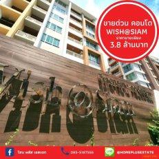 ขายคอนโดทำเลทอง Wish@Siam 1 ห้องนอน 1 ห้องน้ำ 1 ห้องนั้งเล่น พื้นที่ 36 ตารางเมตร เพียง 1 นาทีถึง BTS สยามเเละพญาไท