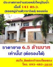 บ้านสวยหลังใหญ่ริมน้ำ (หมู่บ้านศิวาราวิลล์) ราคาถูก สุดคุ้ม!!!
