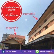 ขายบ้านพร้อมกิจการ บางพลัด ทำเลดี เหมาะกับใช้ประโยชน์ทำธุรกิจอพาร์ทเม้นท์ ห้องเช่า/หอพัก รองรับการแบ่งห้องให้เช่า 213 ห้อง (มีห้องน้ำในตัวทุกห้อง)