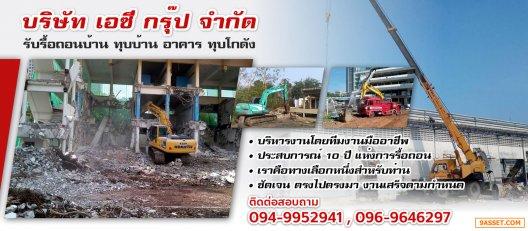 รื้อถอนโรงงานฟรี ทุบบ้านฟรี 0949952941 ทุบอาคารฟรี ซื้อโครงสร้างเหล็ก