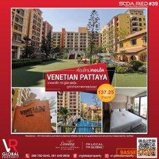 ใหม่ Venetian Pattaya ขายยกตึก 75 ยูนิต สุดคุ้ม โอกาสทองของนักลงทุน
