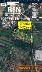 ขายที่ดินเปล่า 3ไร่ 12ตารางวา ตำบลดอนแก้ว อำเภอสารภี จังหวัดเชียงใหม่ 095-784-1166 คุณเชอร์รี่