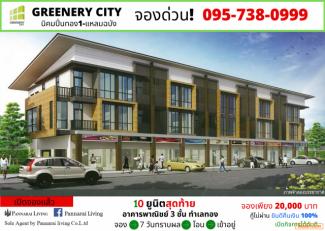 โครงการ Greenery City นิคมปิ่นทอง1-แหลมฉบัง ชลบุรี ติดถนนใหญ่ ใกล้มอเตอร์เวย์ หน้านิคมอุตสาหกรรมปิ่นทอง 1
