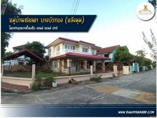 บ้านเดี่ยว หมู่บ้านชลลดา บางบัวทอง (หลังมุม)