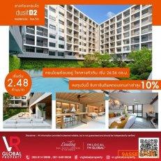 ขายห้องคอนโด Dusit D2 Residences Hua Hin คอนโดพร้อมอยู่ ใจกลางหัวหิน