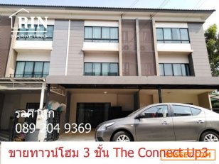 ขายด่วน ทาวน์โฮม3ชั้น เดอะ คอนเนค อัพ 3 เฉลิมพระเกียรติ 67 The Connect UP 3 นก 089 204 9369