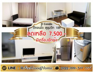 ***ให้เช่า ดีคอนโด สุขุมวิท 109 (ลดเหลือ!!! 7,500 + มีเครื่องซักผ้า!!!) Line : @Feelgoodhome (มี@หน้า)