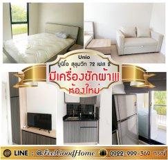 ***ให้เช่า Unio สุขุมวิท 72 เฟส 2 (มีเครื่องซักผ้า!!! + ห้องใหม่!!!) Line : @Feelgoodhome (มี@หน้า)