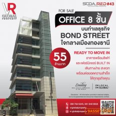 FOR SALE Office 8 ชั้น บนย่านฮิต ใจกลางเมืองทองธานี อาคารพร้อมลิฟท์ และเฟอร์นิเจอร์ built in